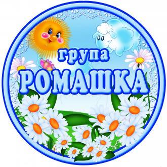 """Результат пошуку зображень за запитом """"емблема групи ромашка на українській мові"""""""